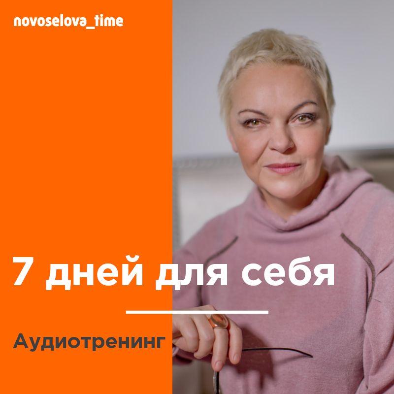 Елена Новоселова 7 дней для себя. Аудиотренинг ефремов олег юрьевич педагогика краткий курс