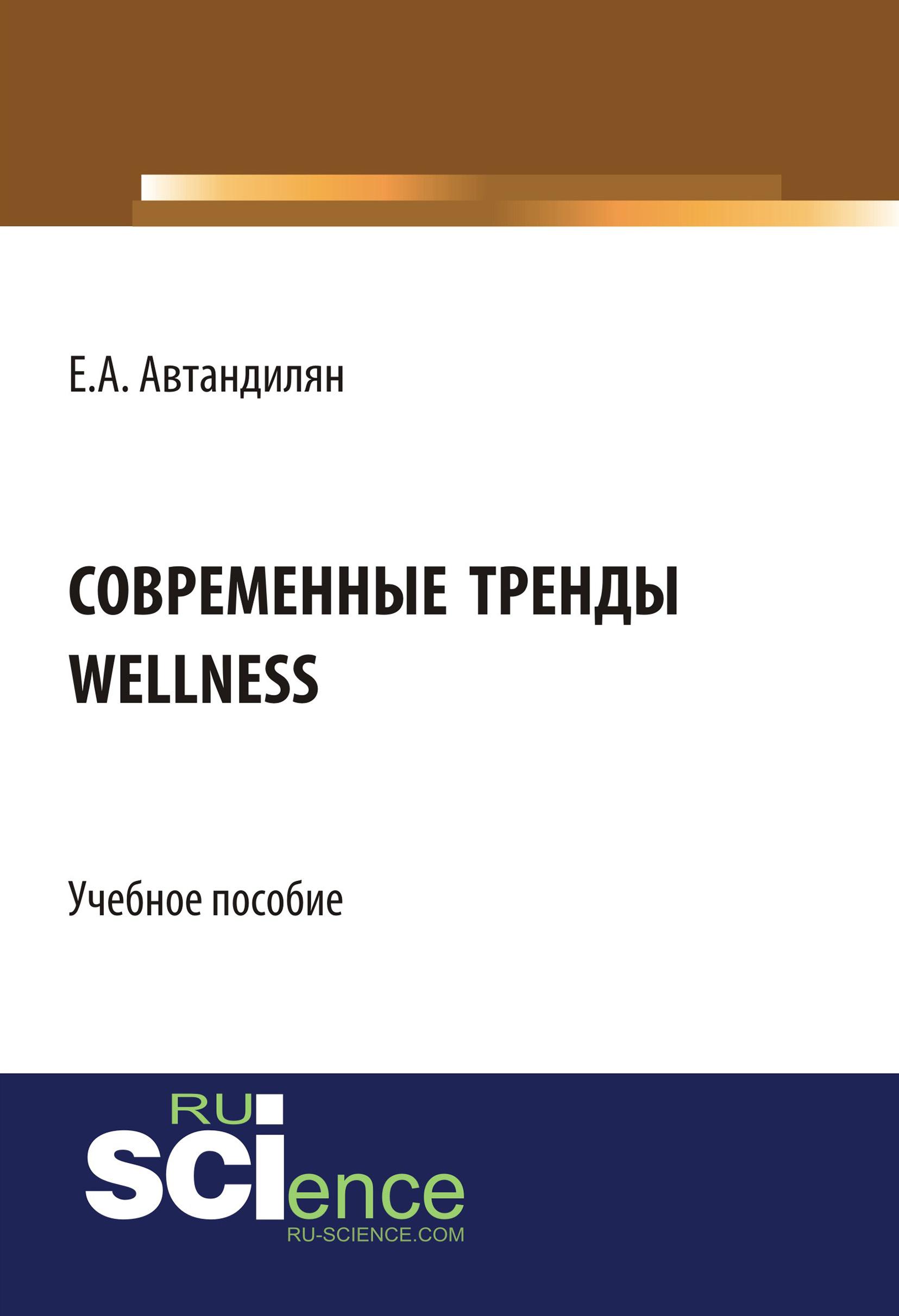 Е. А. Автандилян Современные тренды wellness