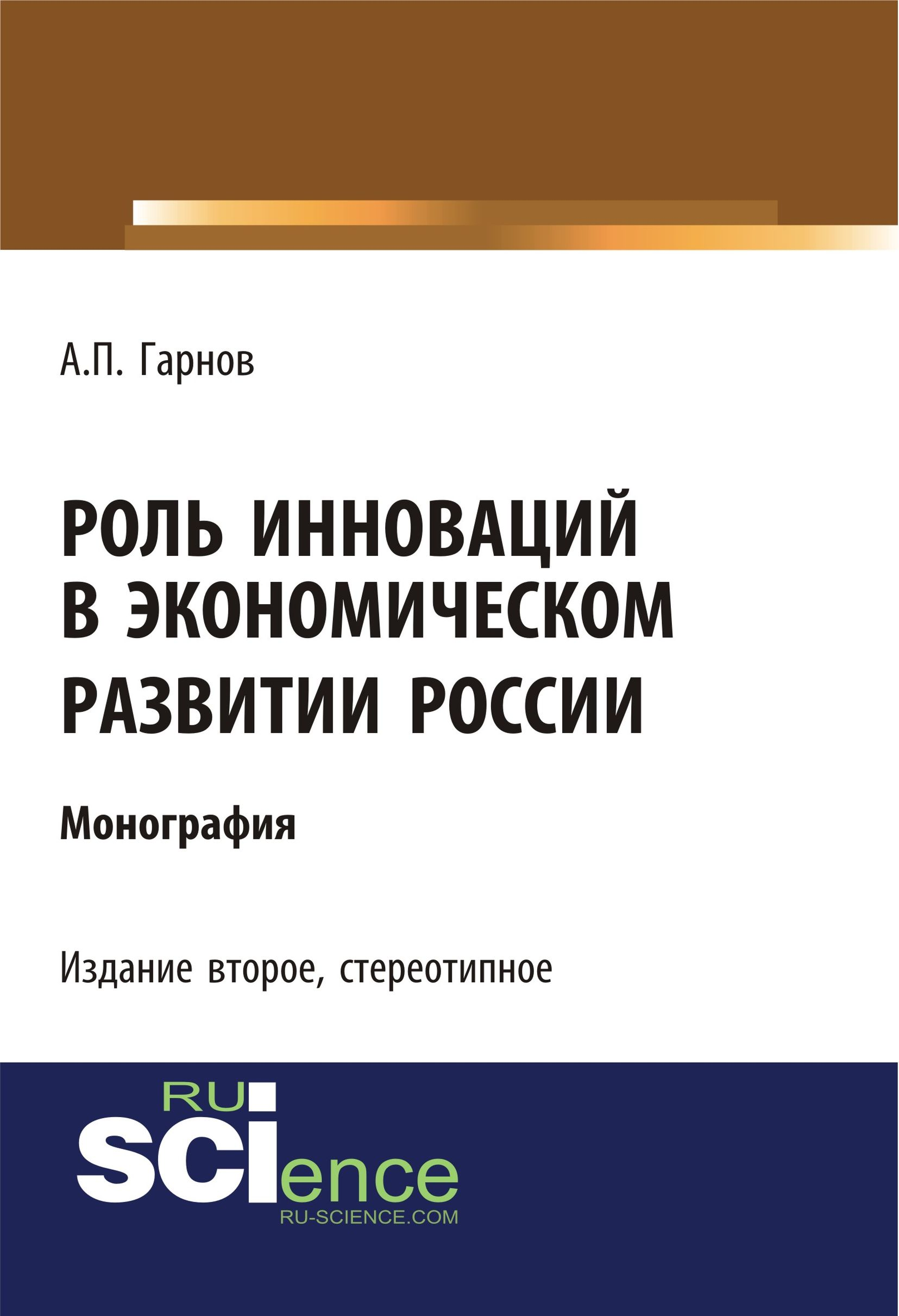 купить Андрей Петрович Гарнов Роль инноваций в экономическом развитии России онлайн