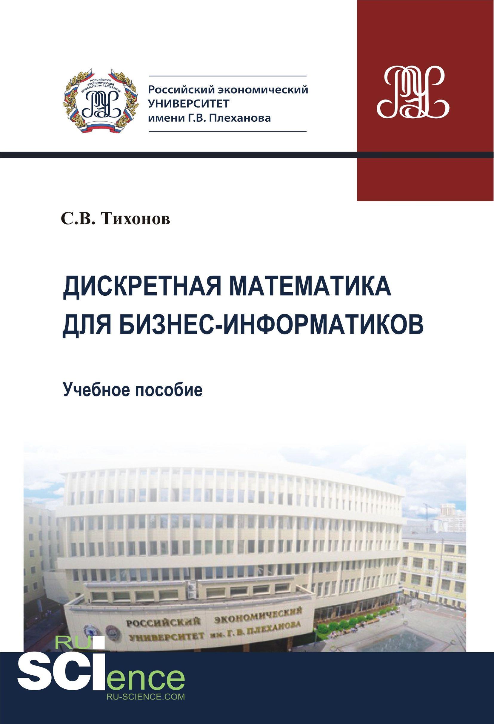 С. В. Тихонов Дискретная математика для бизнес-информатиков виктор тихонов нашироте владивостока