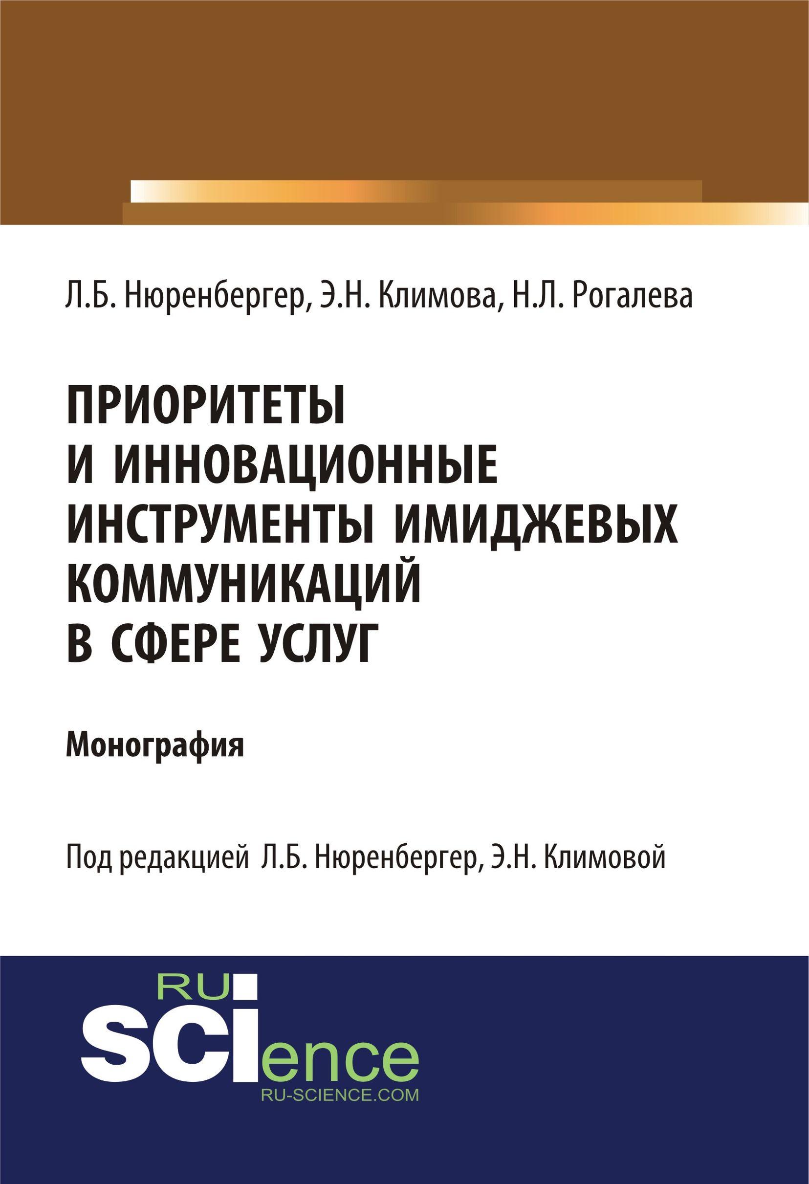 Л. Б. Нюренбергер Приоритеты и инновационные инструменты имиджевых коммуникаций в сфере услуг