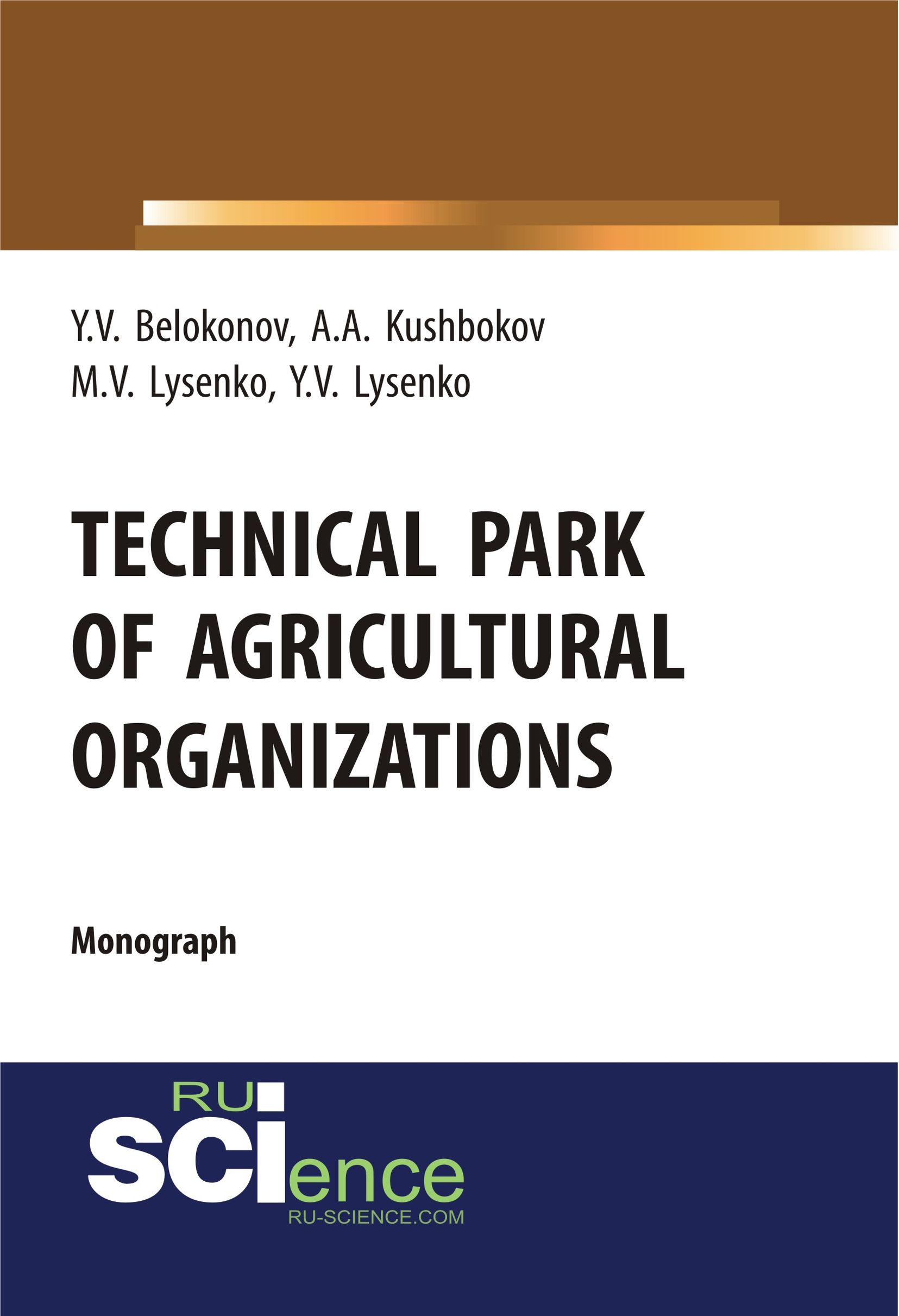 М. В. Лысенко Technical park of agricultural organizations