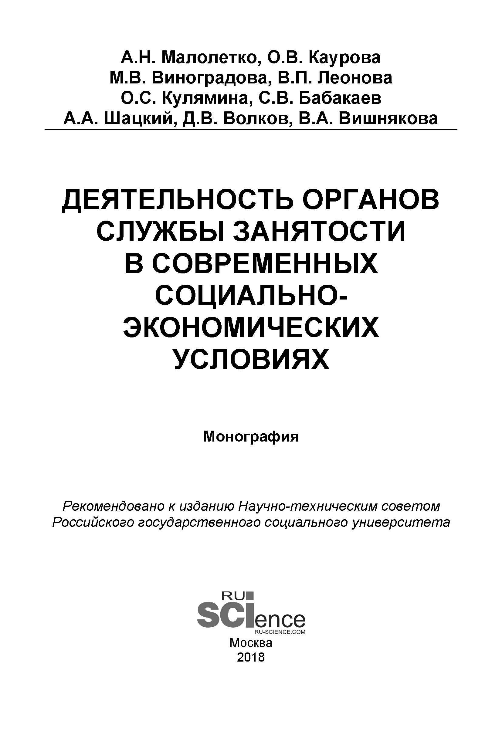 О. В. Каурова Деятельность органов службы занятости в современных социально-экономических условиях