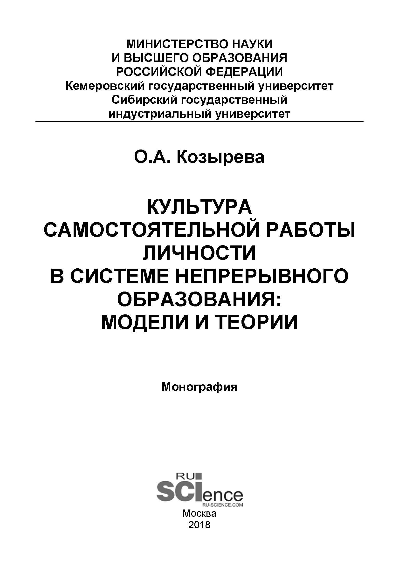 О. А. Козырева Культура самостоятельной работы личности в системе непрерывного образования: модели и теории цена