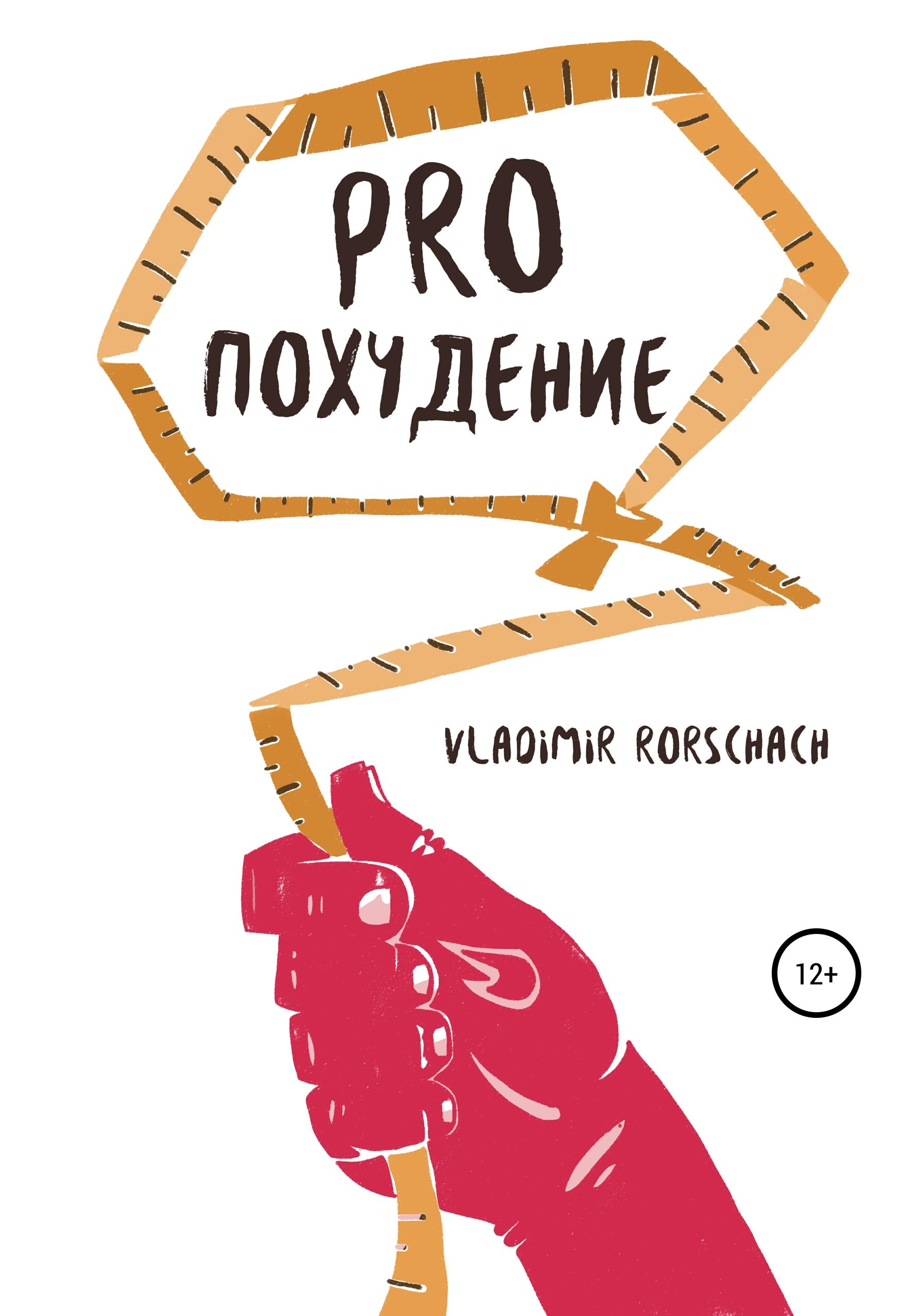 Vladimir Rorschach PRO похудение