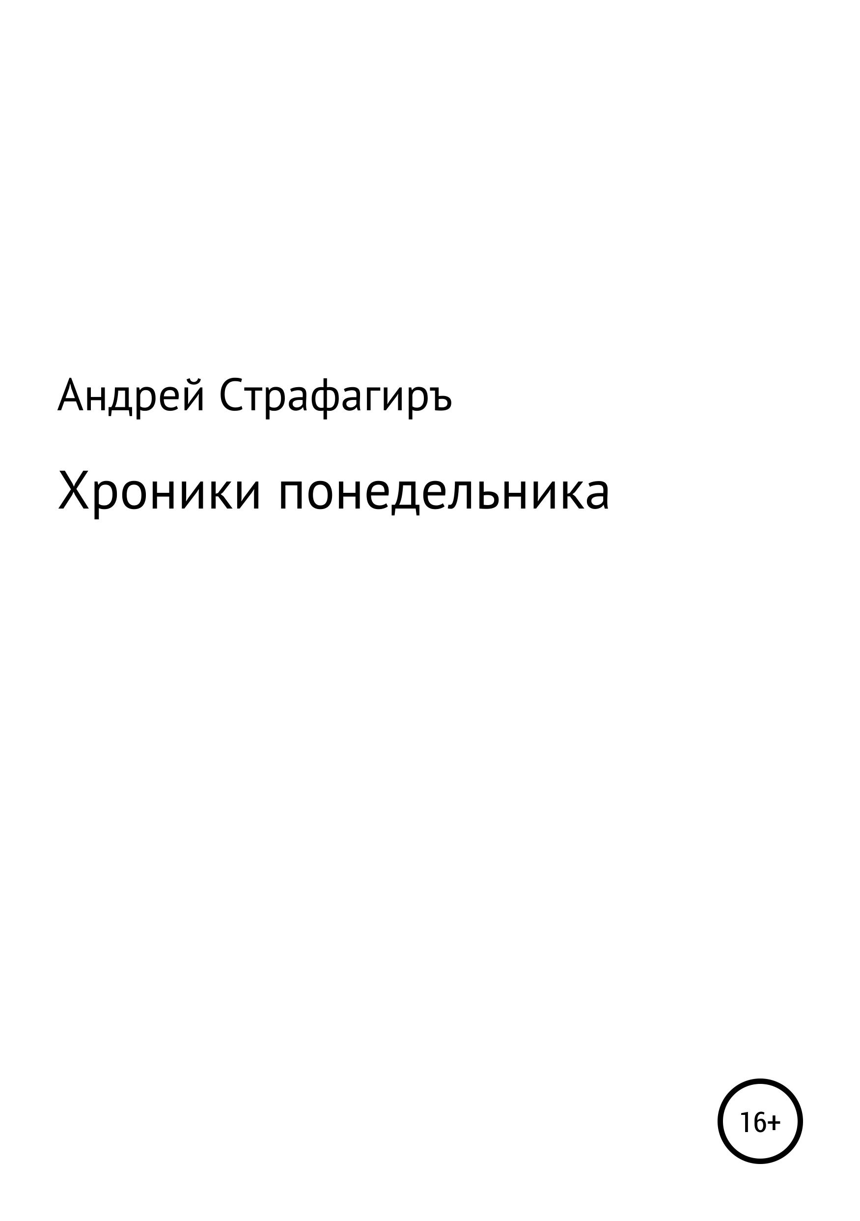 Андрей Страфагиръ. Хроники понедельника а с грехова история красавицы ичудовища внашидни