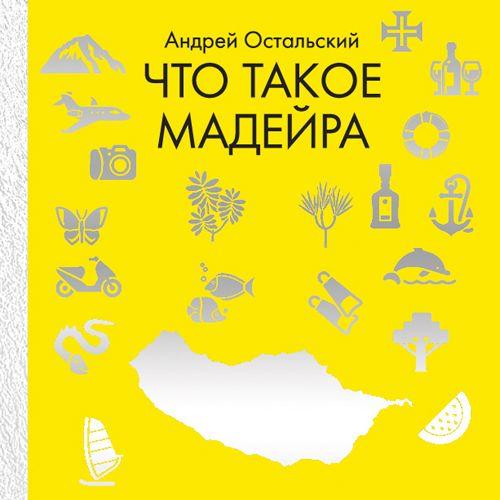 Андрей Остальский Что такое Мадейра
