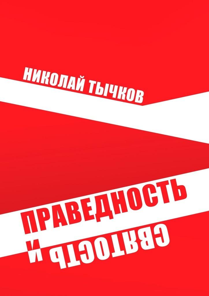 Николай Тычков Праведность иСвятость цена
