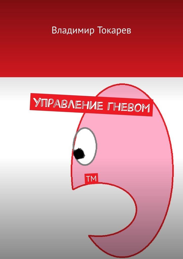Владимир Токарев Управление гневом. ТМ