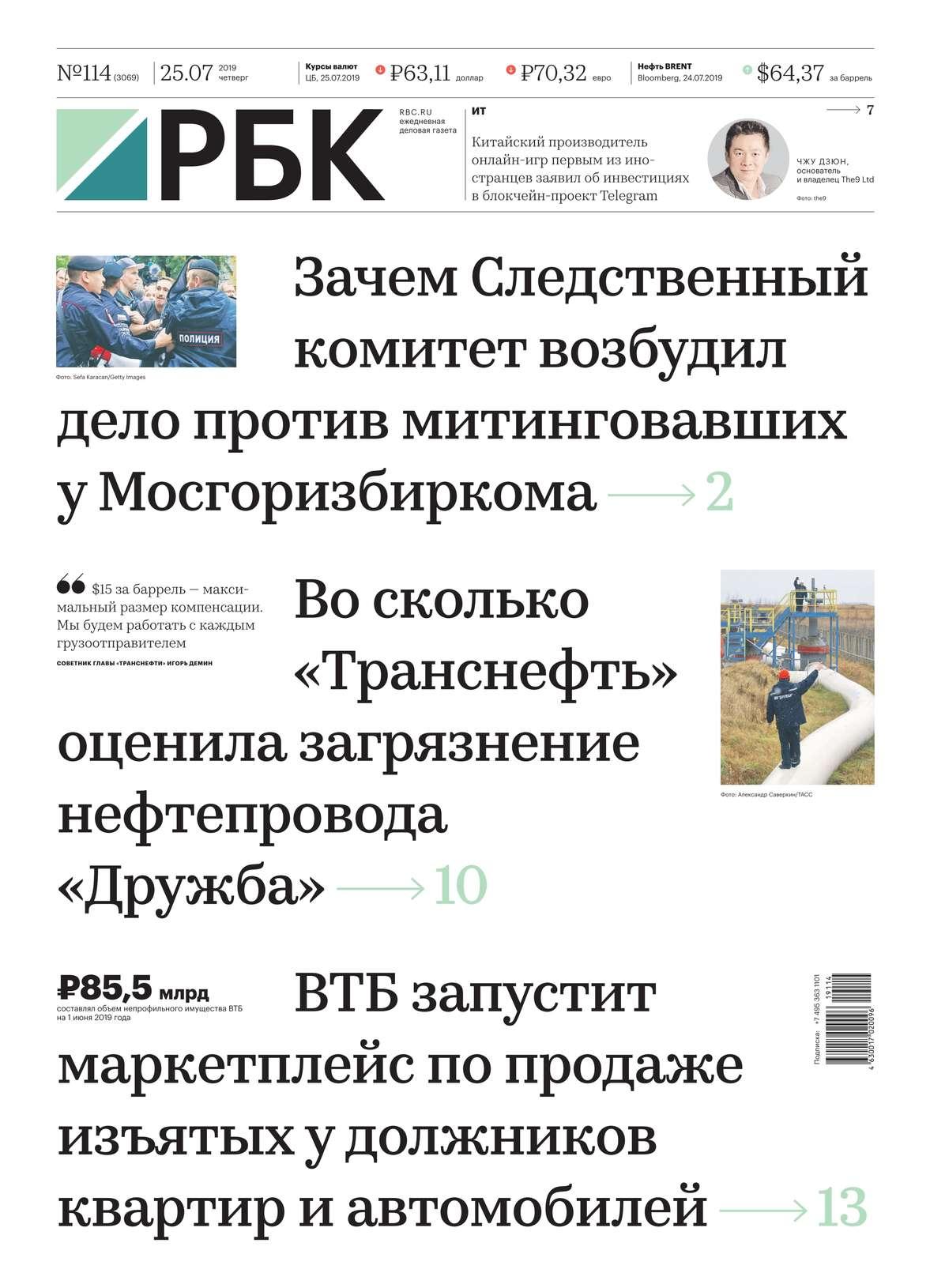 Ежедневная Деловая Газета Рбк 114-2019