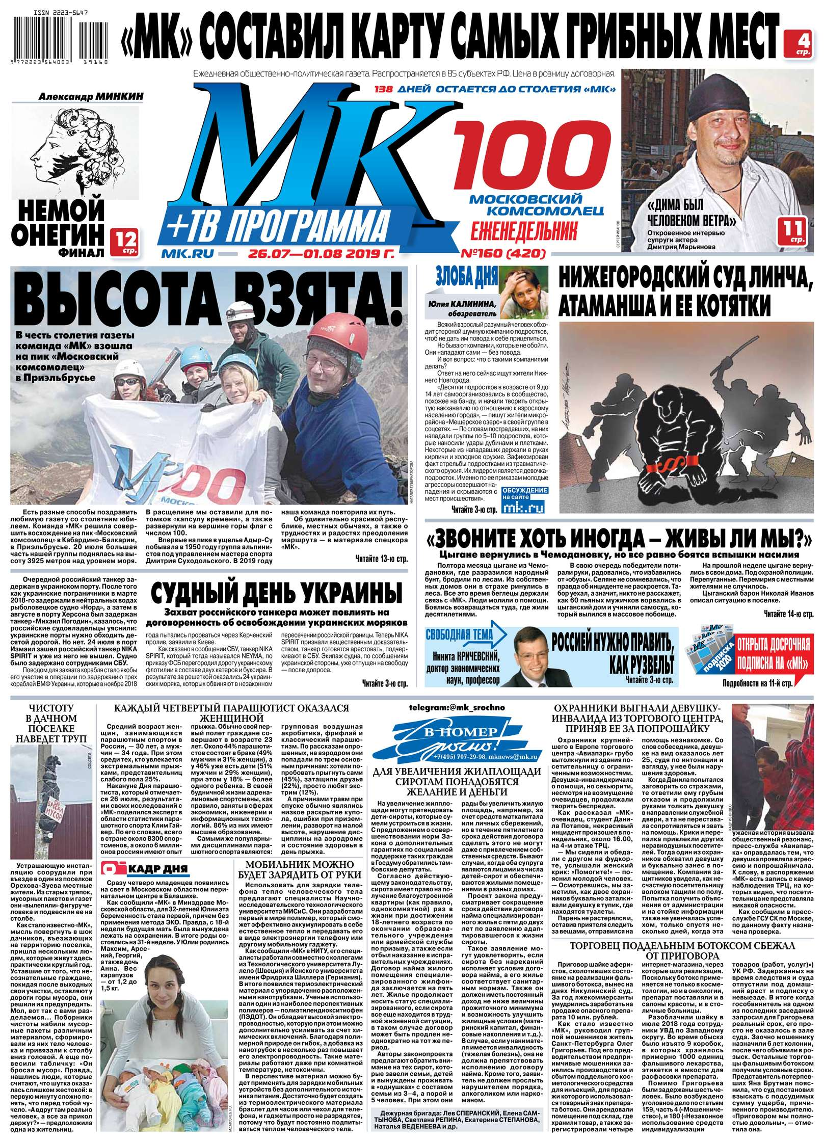 МК Московский Комсомолец 160-2019