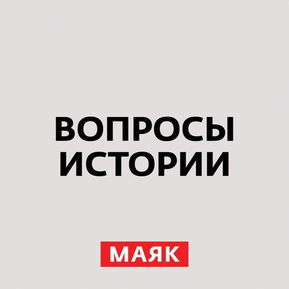 Андрей Светенко Первые дни становления Красной Армии