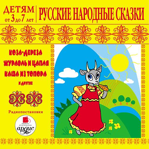 Сборник Русские народные сказки романовская л удалить эту запись