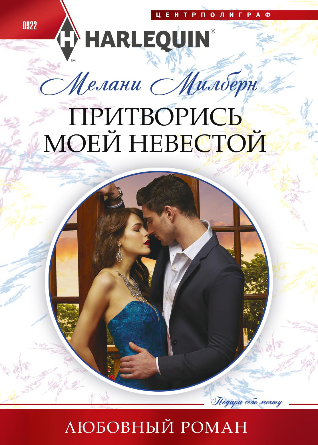 Мелани Милберн Притворись моей невестой милберн м притворись моей невестой