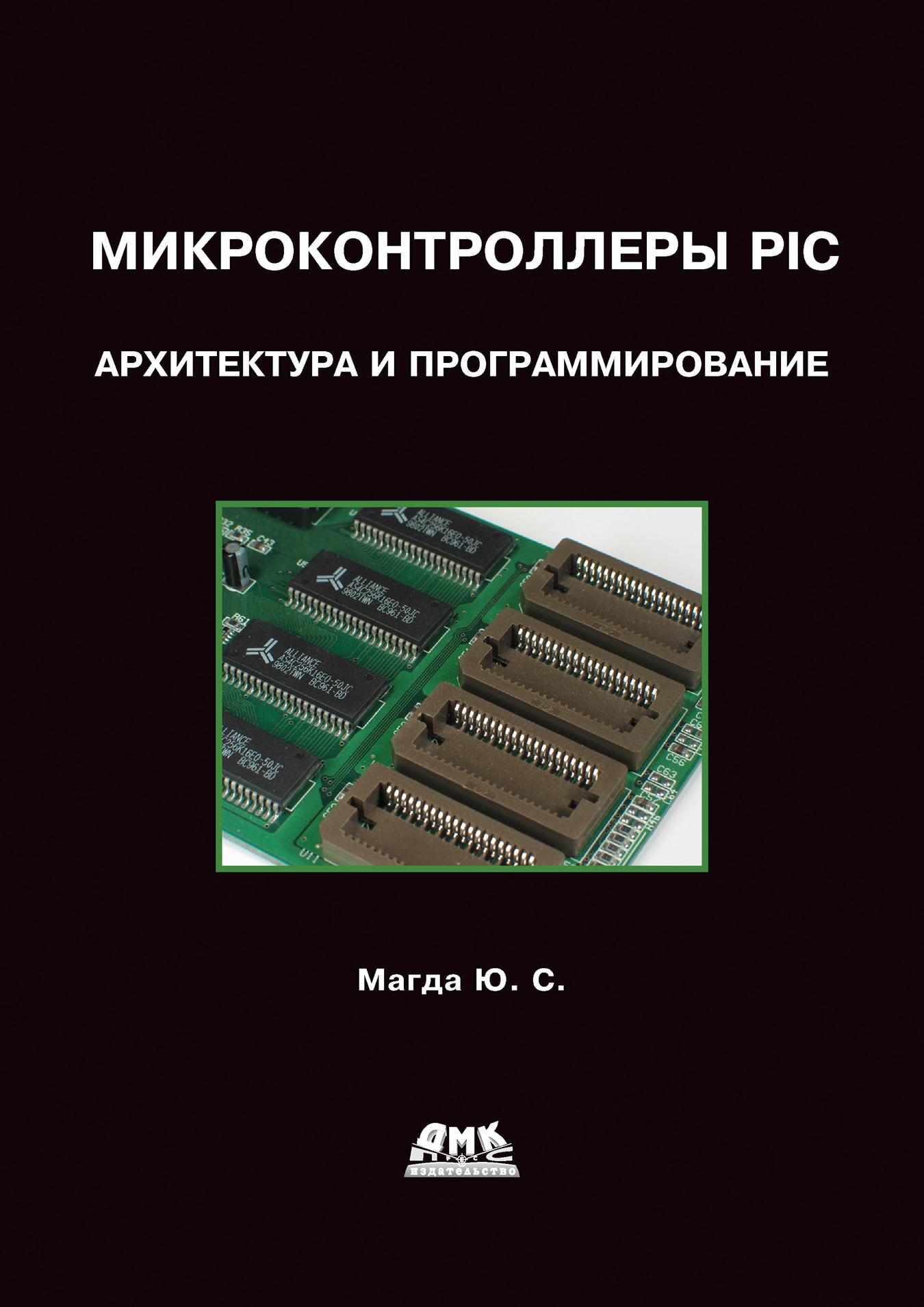 Юрий Магда Микроконтроллеры PIC24: Архитектура и программирование предко майкл pic микроконтроллеры архитектура и программирование