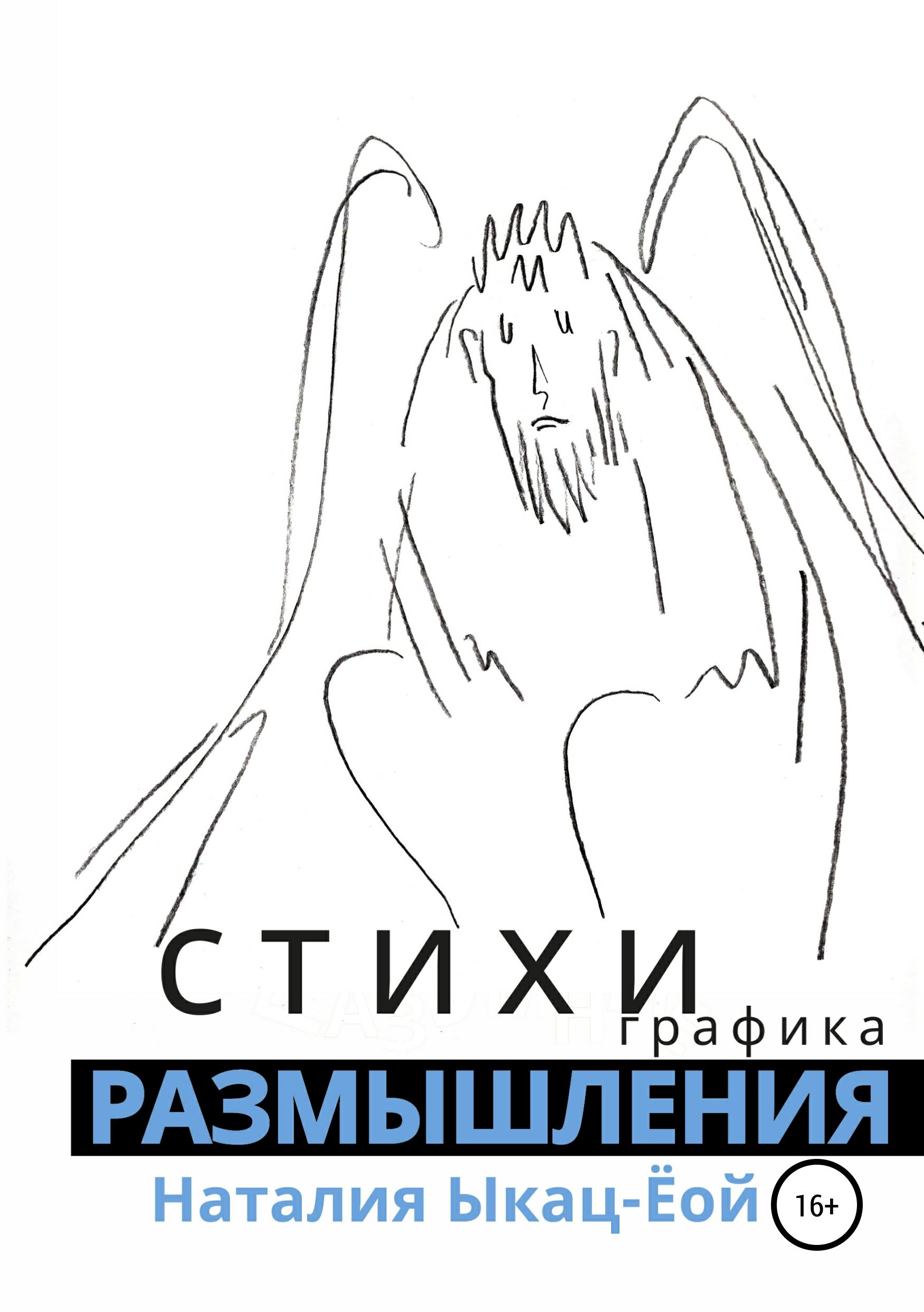цены на Наталия Ыкац-Ёой Стихи-размышления  в интернет-магазинах