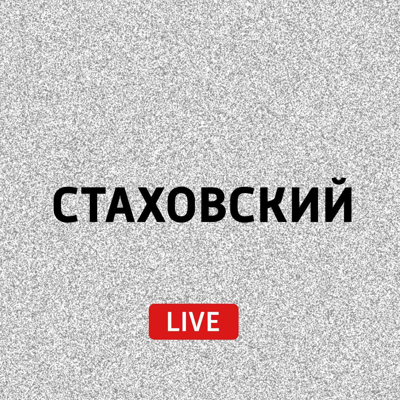 Евгений Стаховский Рожденные 6 февраля