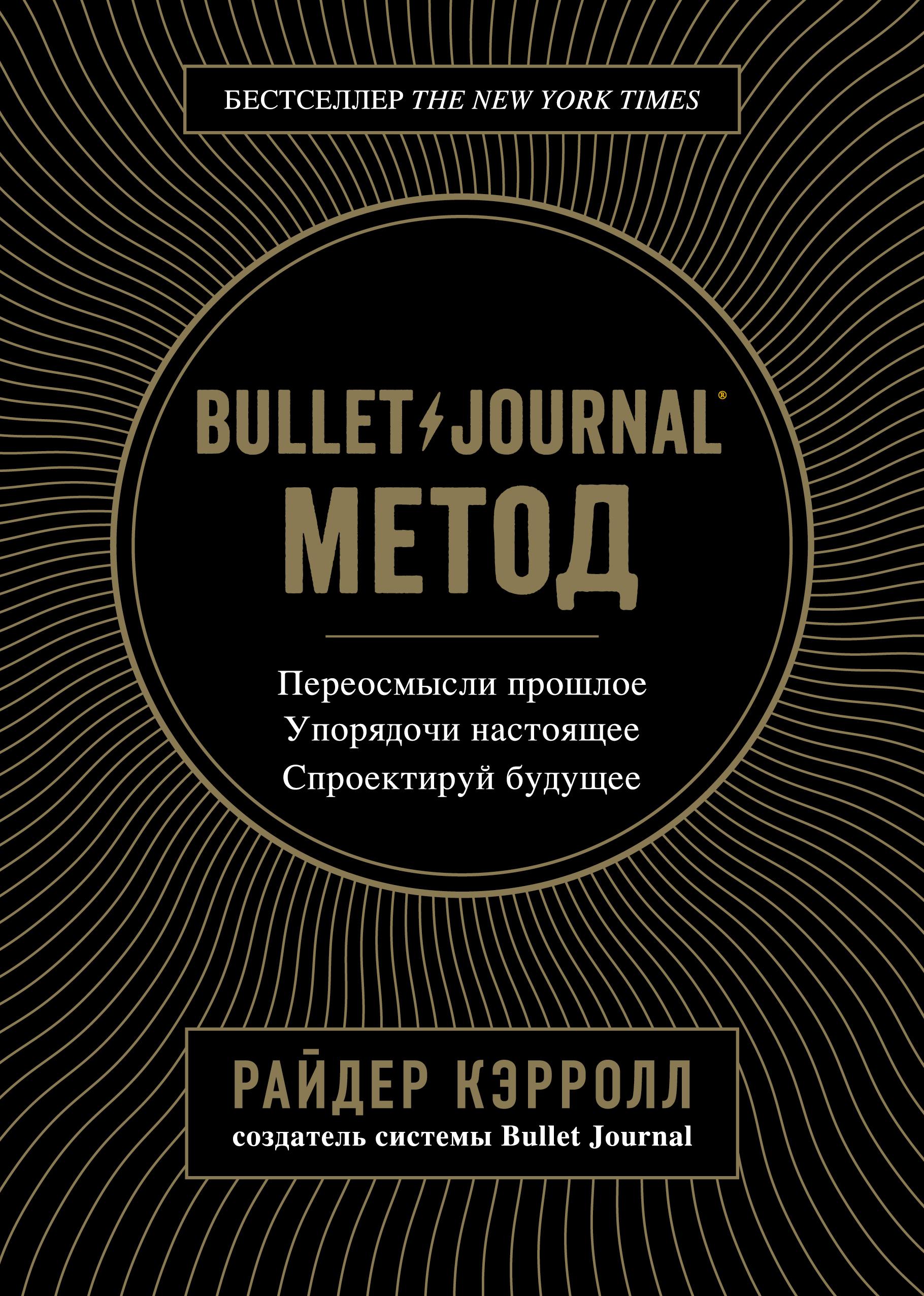 Райдер Кэрролл Bullet Journal метод аннибали дж тревожный мозг как успокоить мысли исцелить разум и вернуть контроль над собственной жизнью