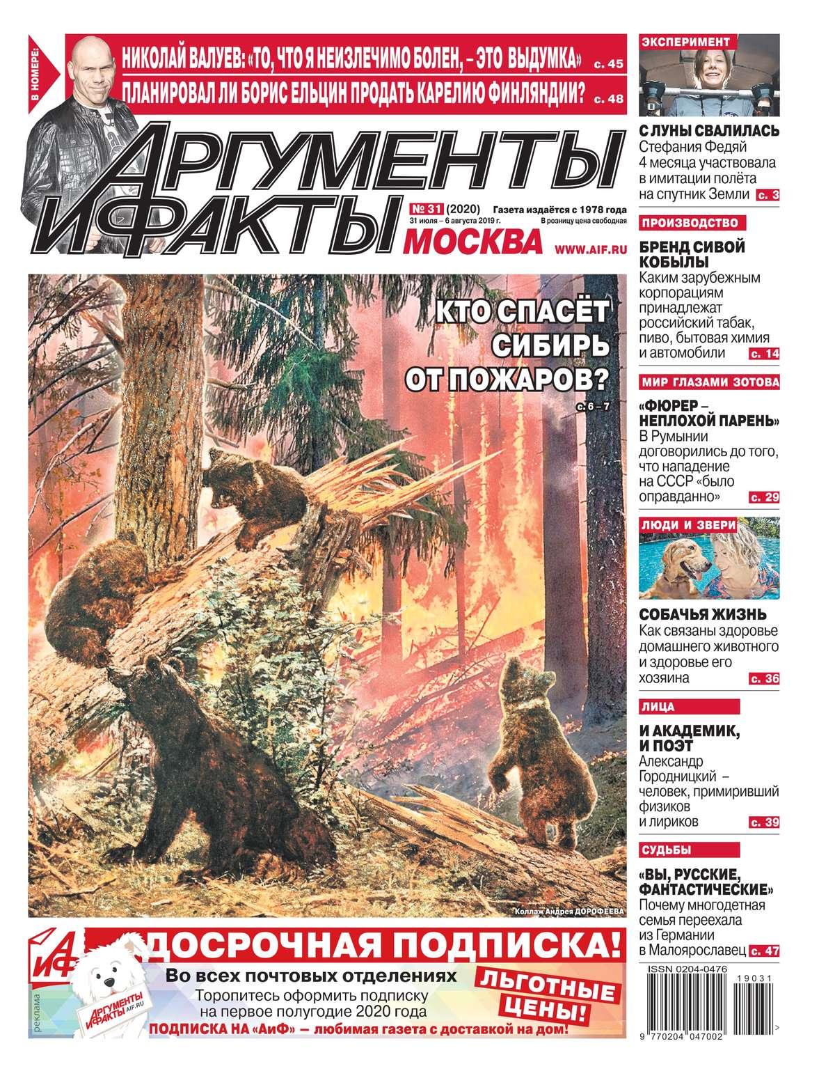Аргументы и Факты Москва 31-2019