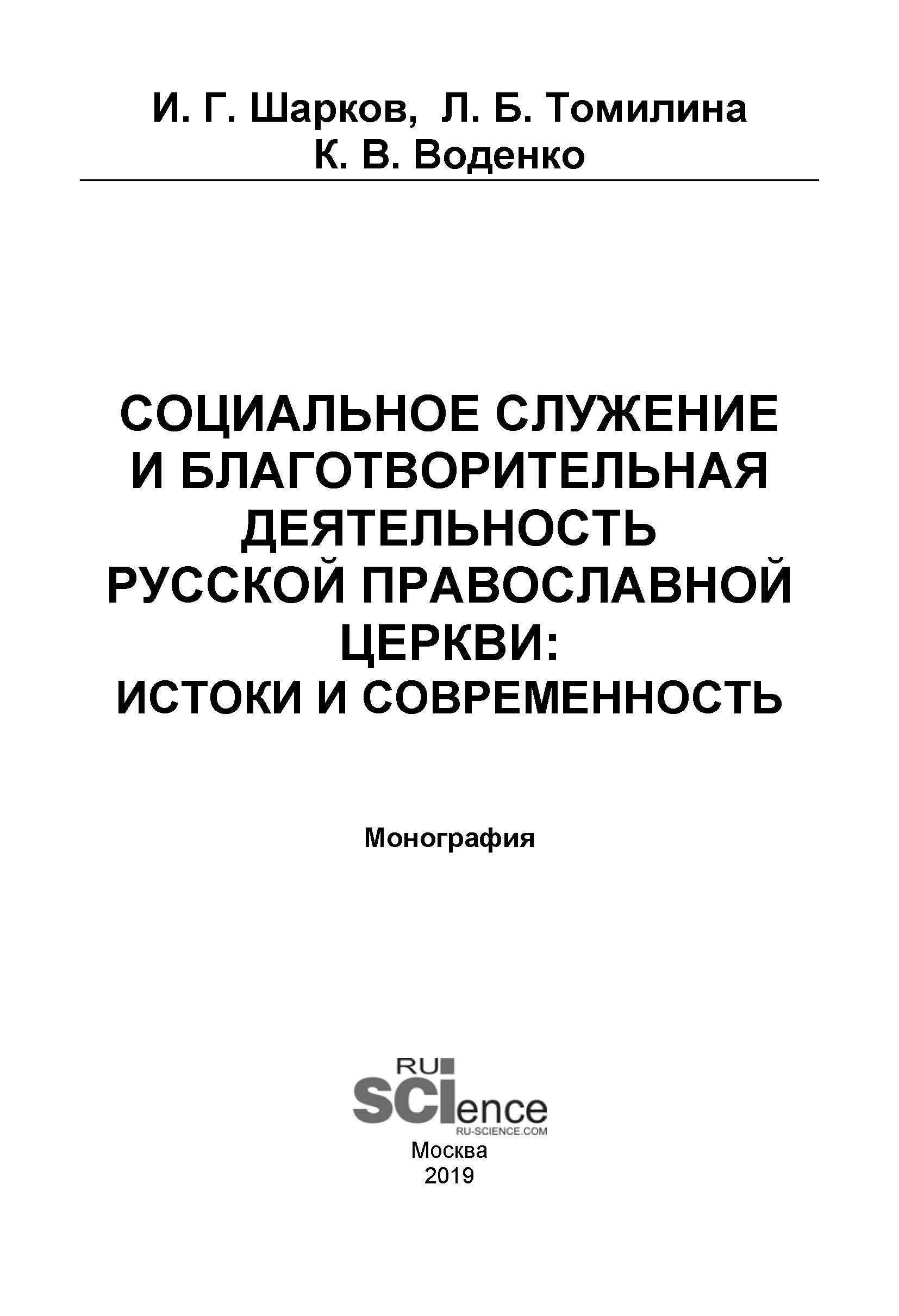 Социальное служение и благотворительная деятельность Русской Православной Церкви: истоки и современность