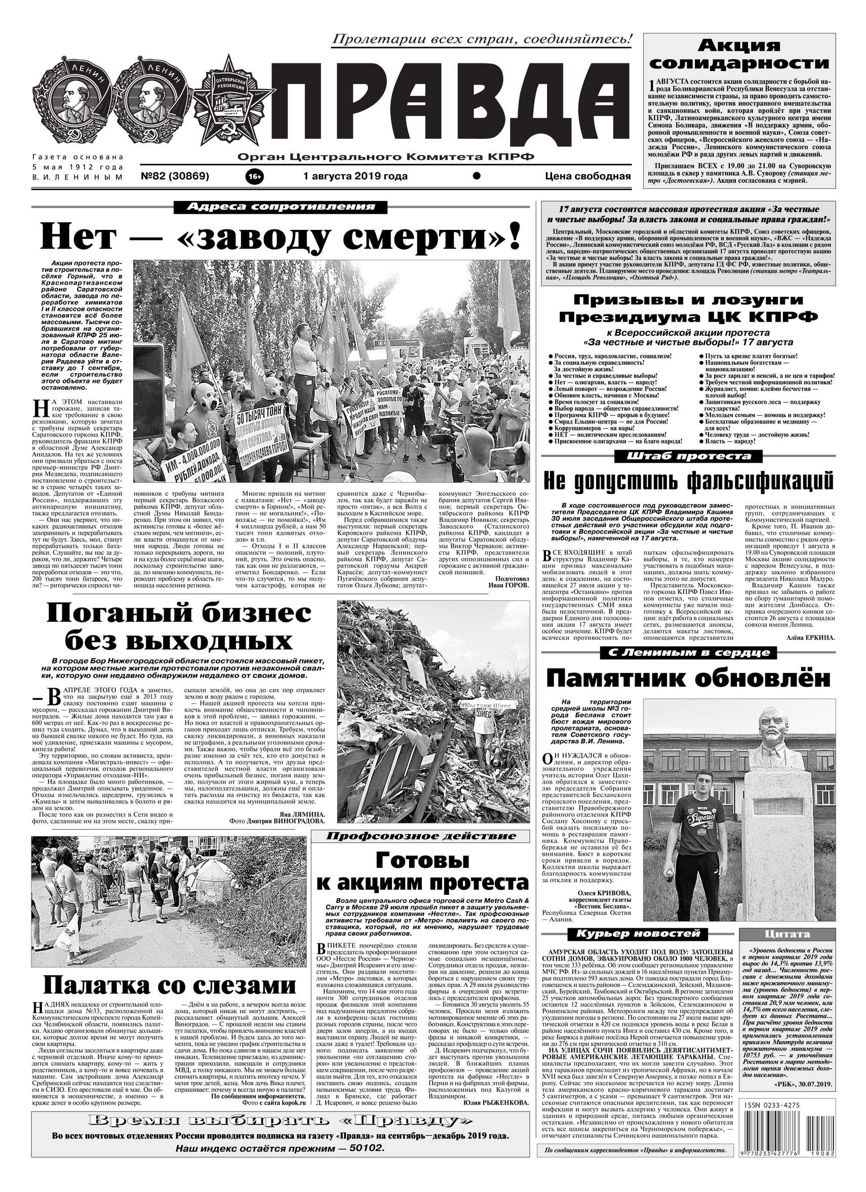 Правда 82-2019