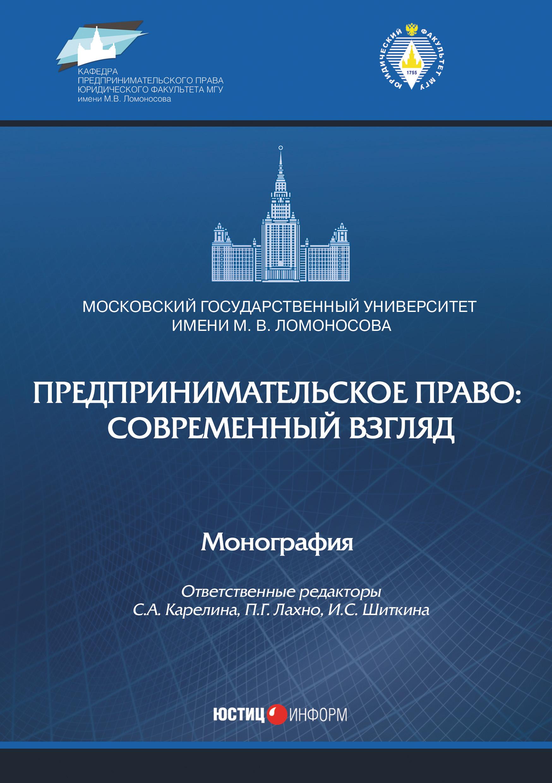 Коллектив авторов Предпринимательское право: современный взгляд