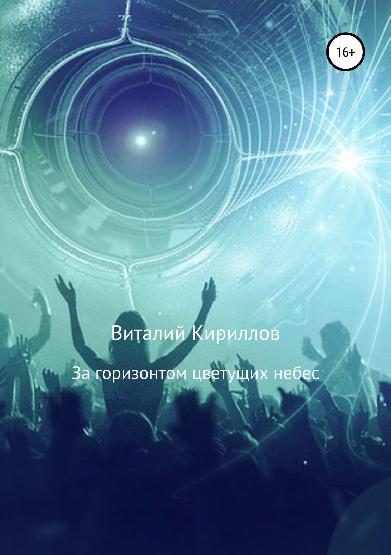 Виталий Александрович Кириллов За горизонтом цветущих небес. Сборник рассказов цена 2017