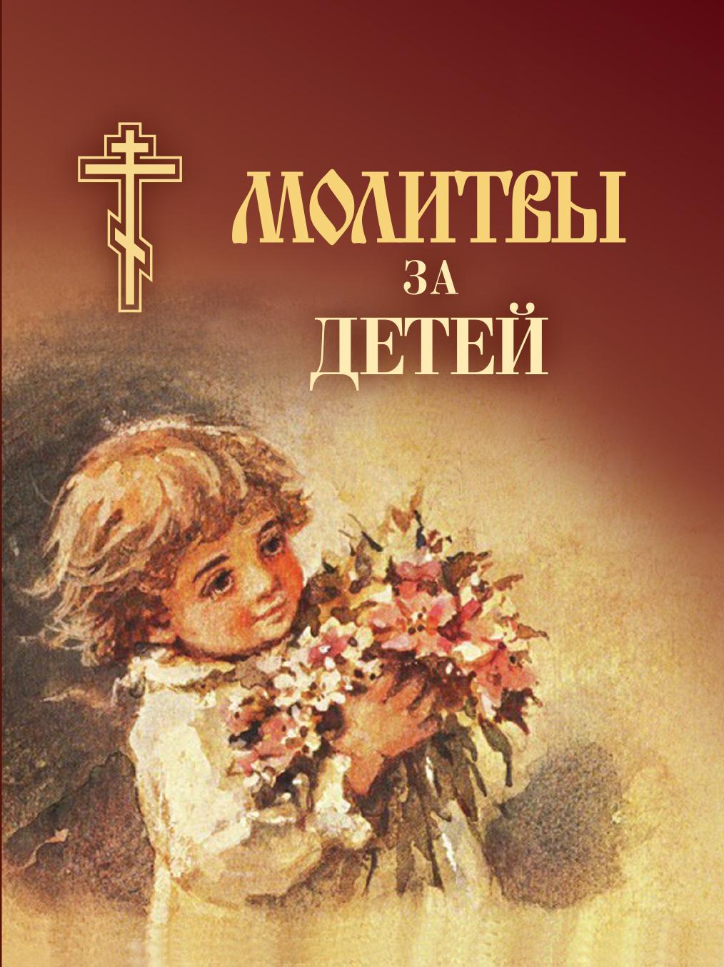 Молитвы за детей