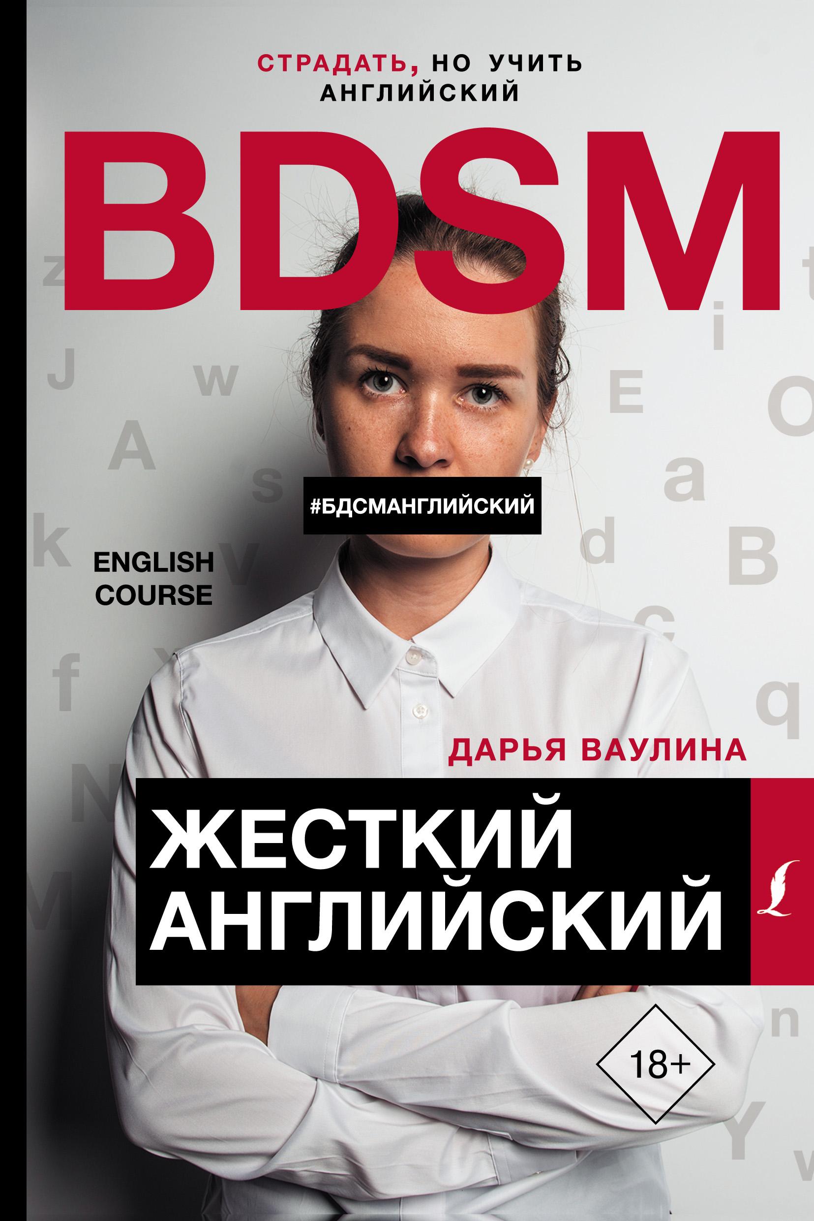 Дарья Ваулина Жесткий английский / БДСМ английский английский за 42 дня
