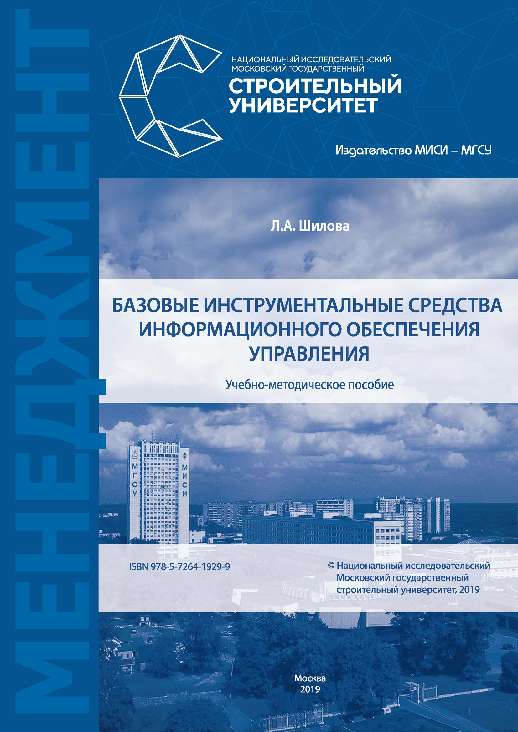 Л. А. Шилова Базовые инструментальные средства информационного обеспечения управления алиев в практикум по бизнес планированию с использованием программы project expert