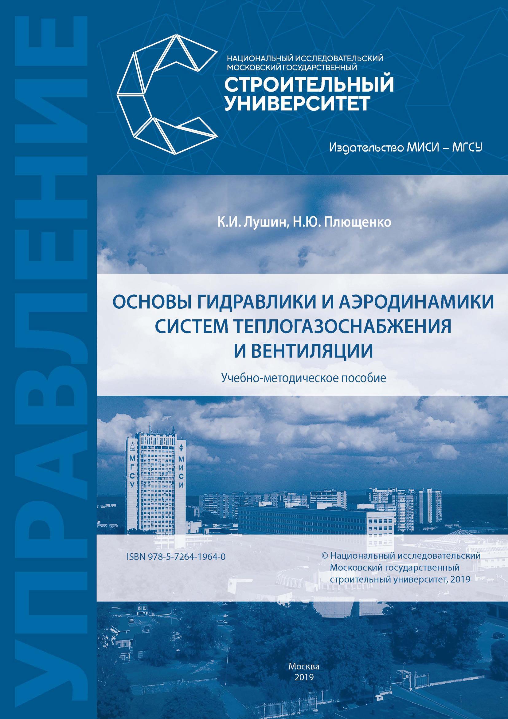 К. И. Лушин Основы гидравлики и аэродинамики систем теплогазоснабжения и вентиляции цена