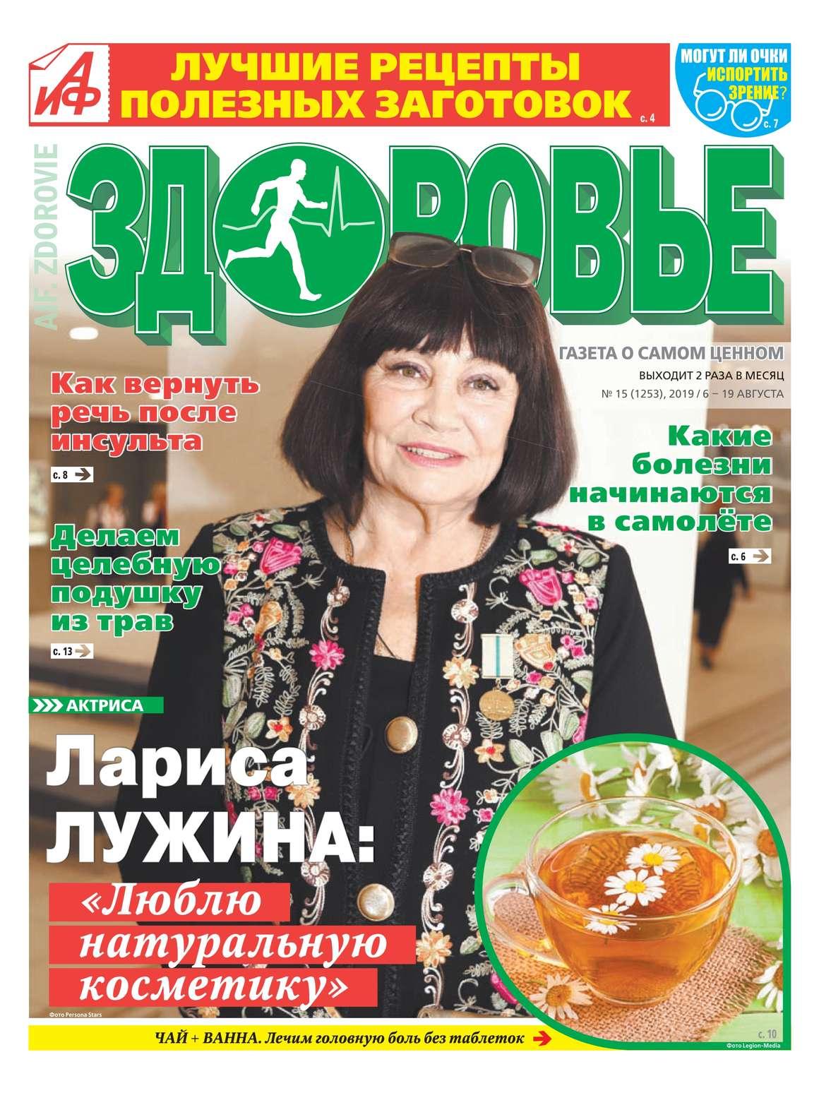 Редакция газеты Аиф. Здоровье Аиф. Здоровье 15-2019 цена