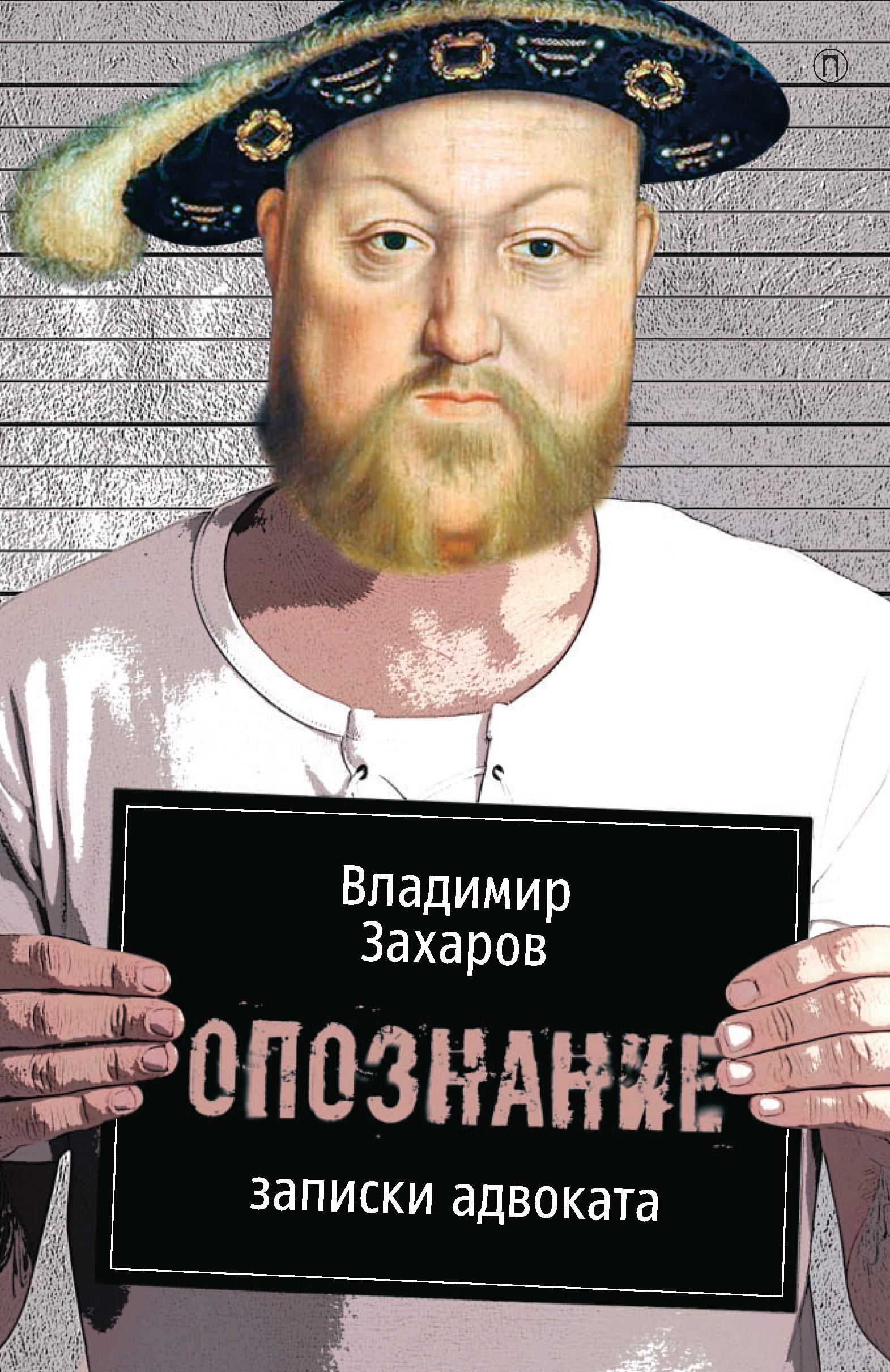 Владимир Захаров Опознание. Записки адвоката