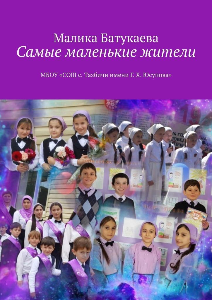 Малика Батукаева Самые маленькие жители