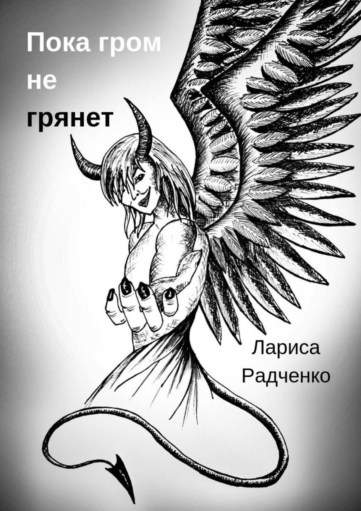 Лариса Радченко Пока гром негрянет цена в Москве и Питере