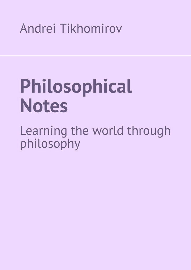 Andrei Tikhomirov Philosophical Notes. Learning the world through philosophy все цены