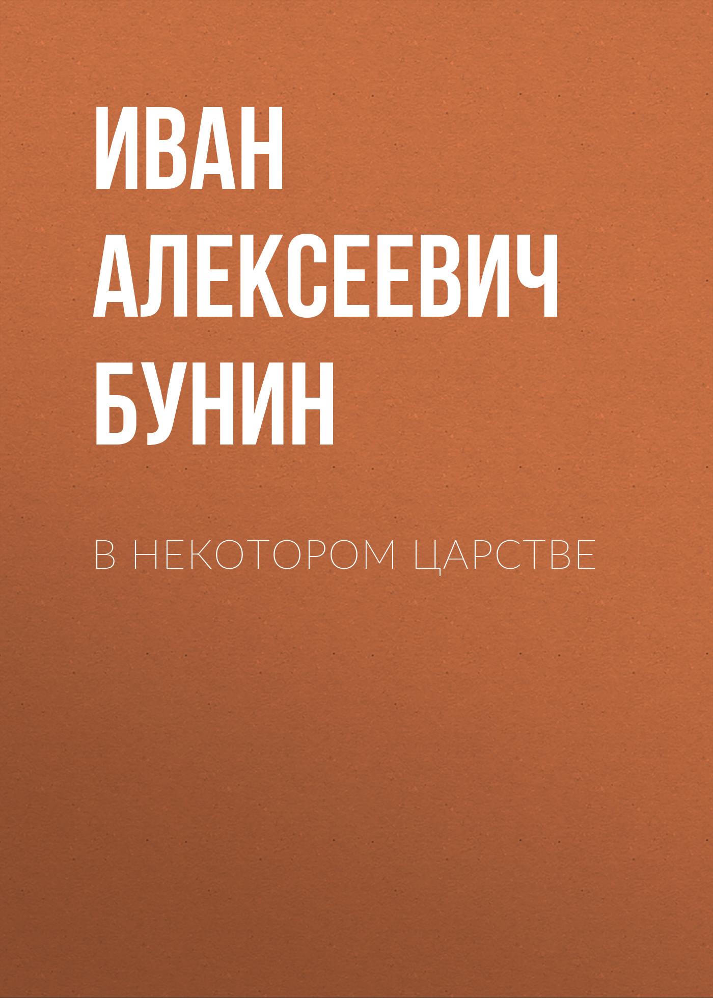 v nekotorom tsarstve
