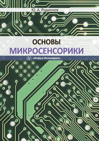 Фото - Ю. А. Родионов Основы микросенсорики оптика