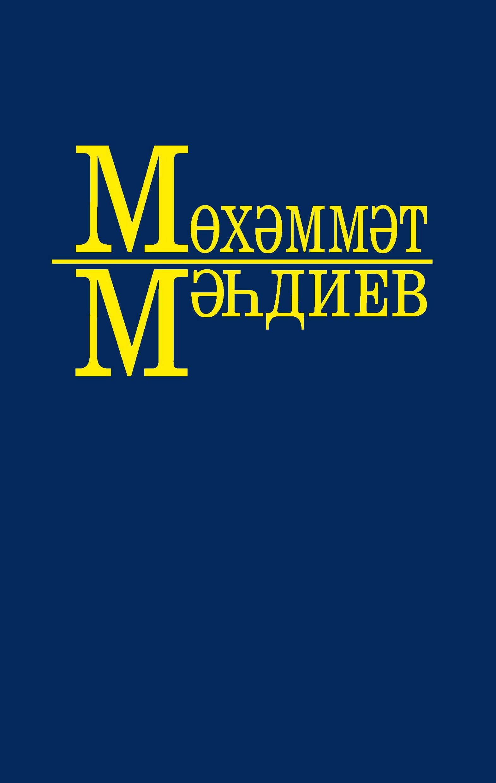 Мухаммет Магдеев Әсәрләр 10 томда. 2 т. Кеше китә – җыры кала (повесть). Каз канатлары (роман). Ут чәчәге (повесть)
