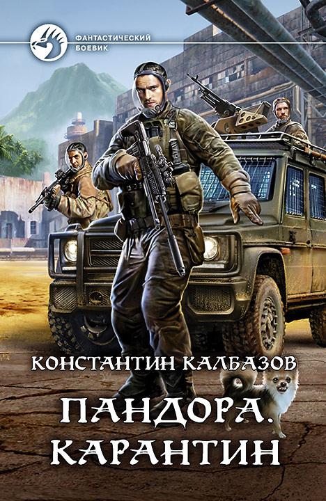 Константин Калбазов Пандора. Карантин