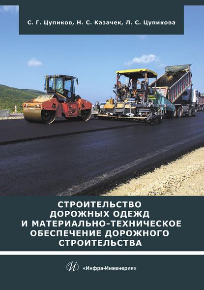 С. Г. Цупиков Строительство дорожных одежд и материально-техническое обеспечение дорожного строительства