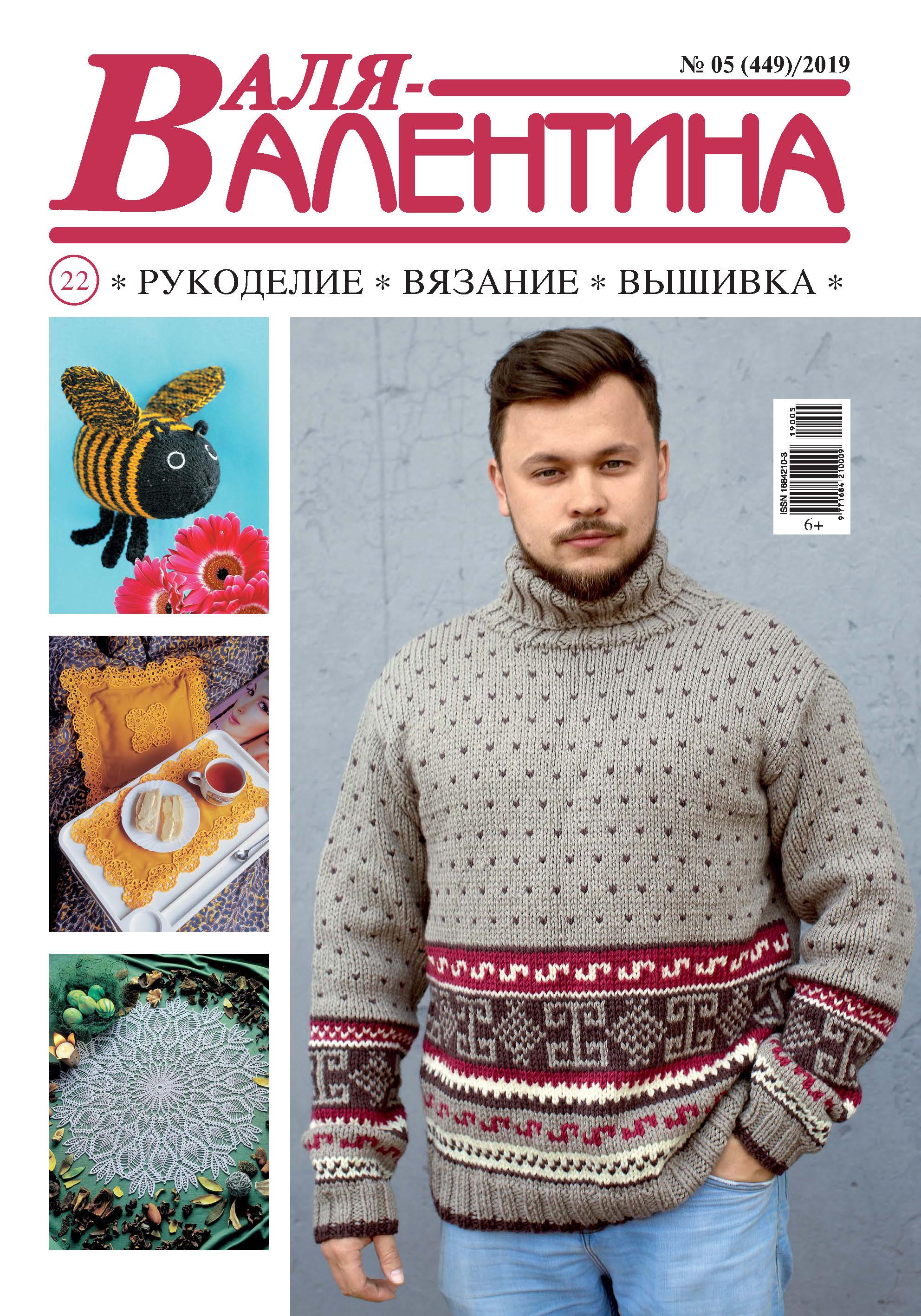 Валя-Валентина. Рукоделие, вязание, вышивка. №05/2019