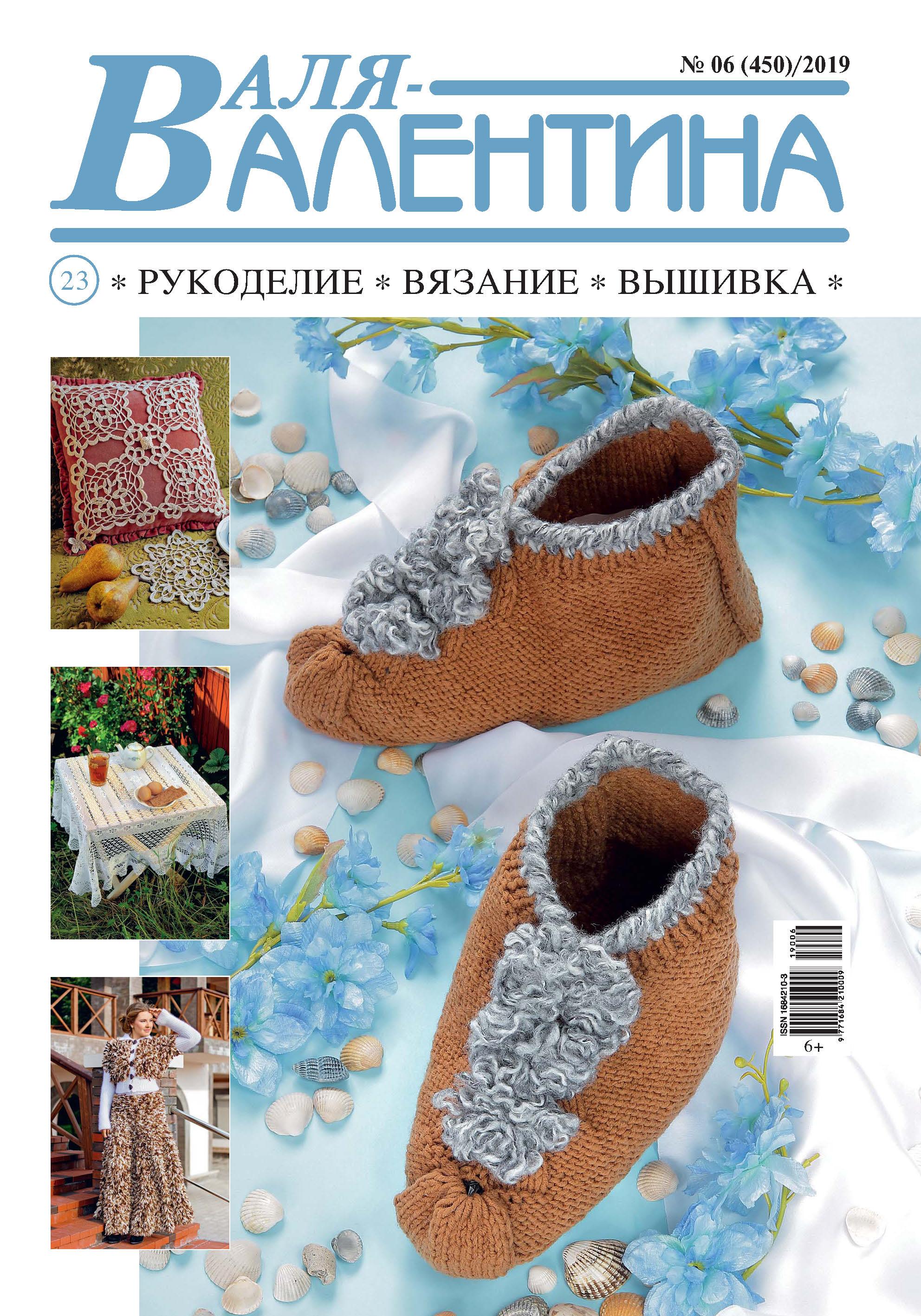 Валя-Валентина. Рукоделие, вязание, вышивка. №06/2019