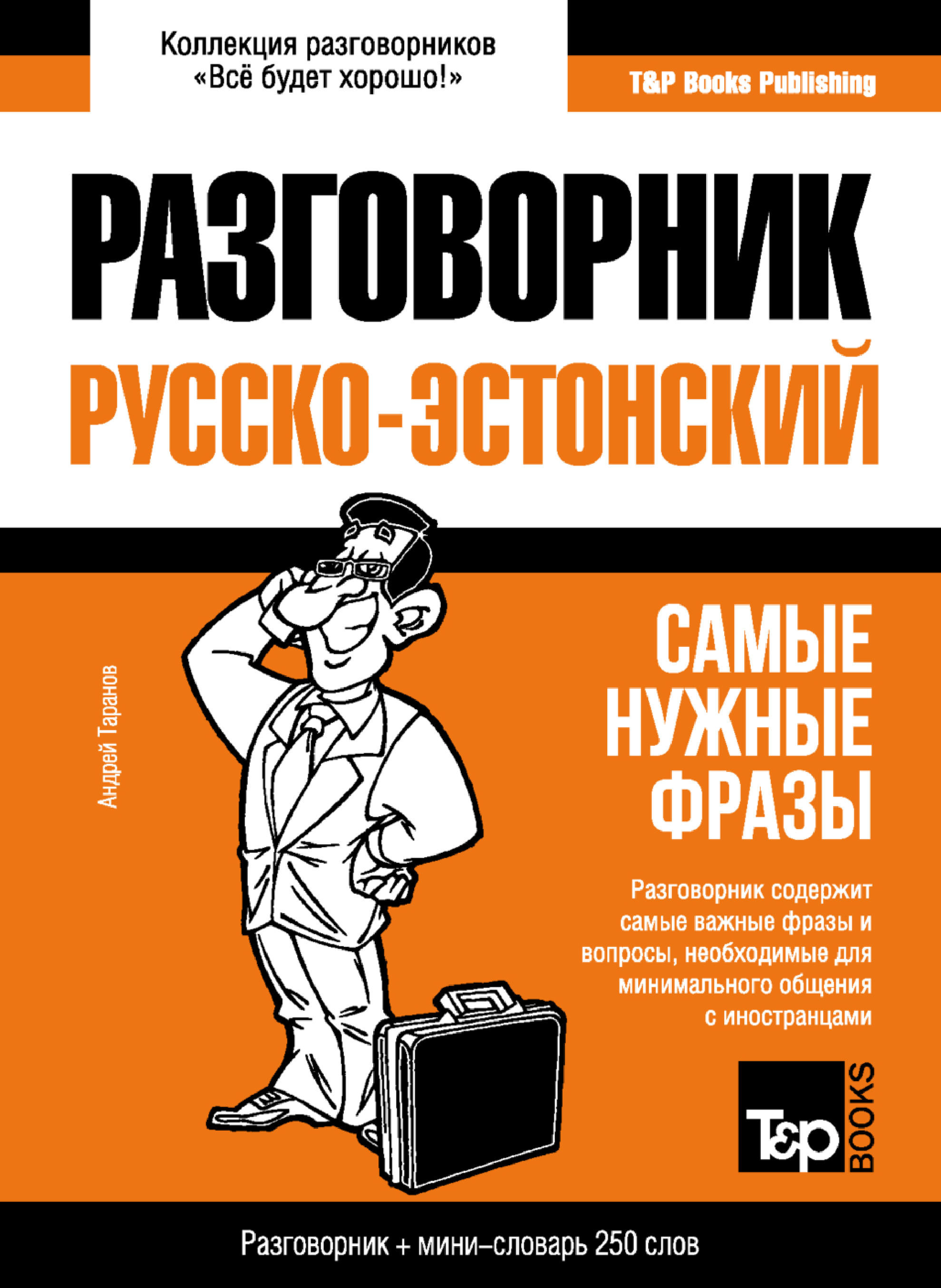 Эстонский разговорник и мини-словарь