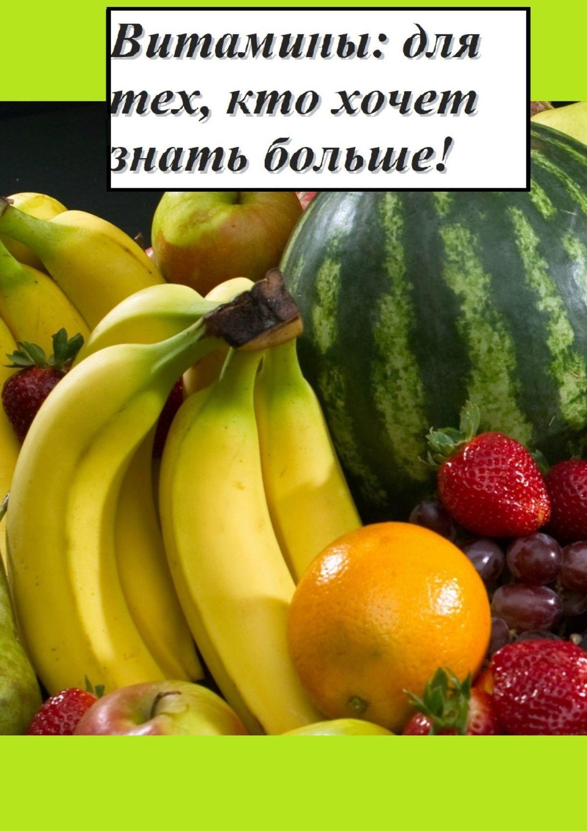 Дмитрий Грачев Витамины: для тех, кто хочет знать больше