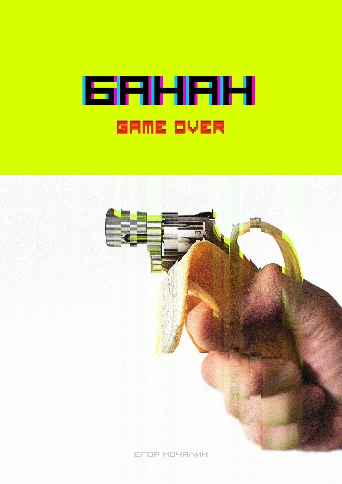 Егор Мочалин Банан. Game over ольга поберий кто ты и