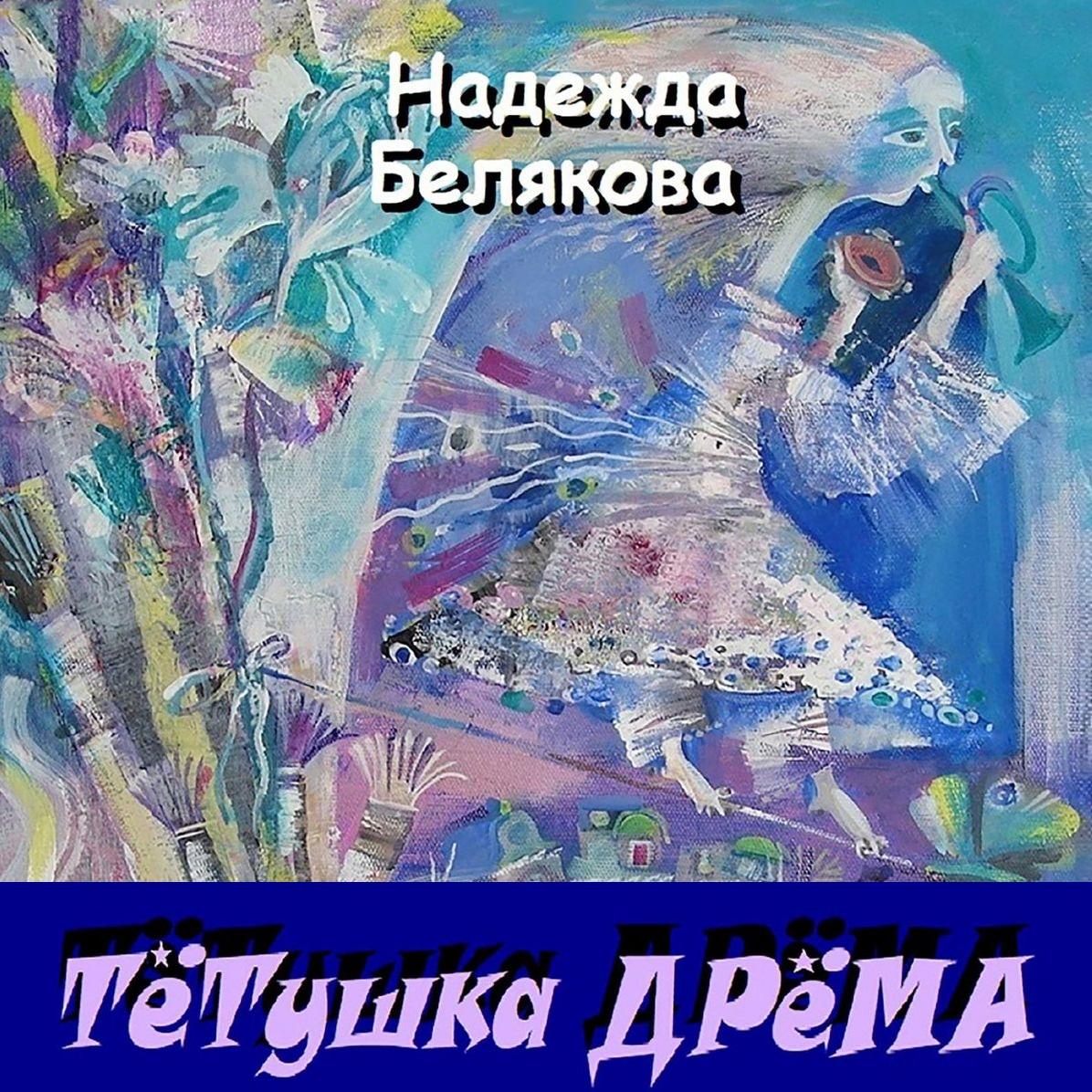 Надежда Белякова Тётушка Дрёма цена 2017