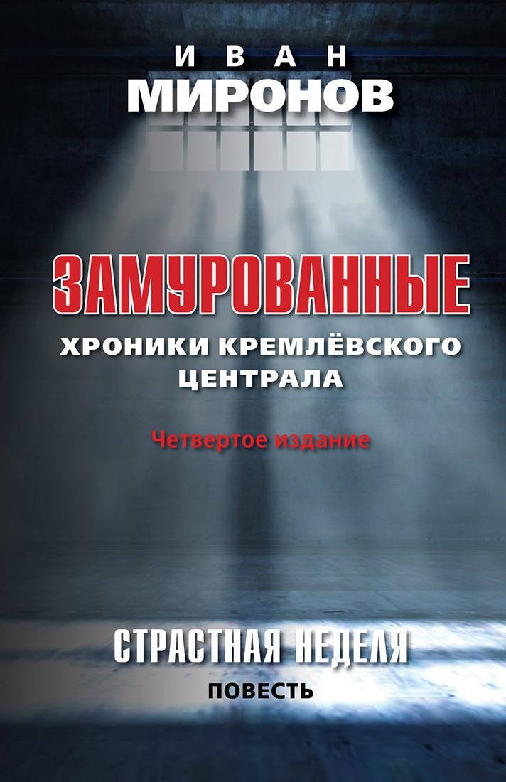 Замурованные. Хроники Кремлевского централа