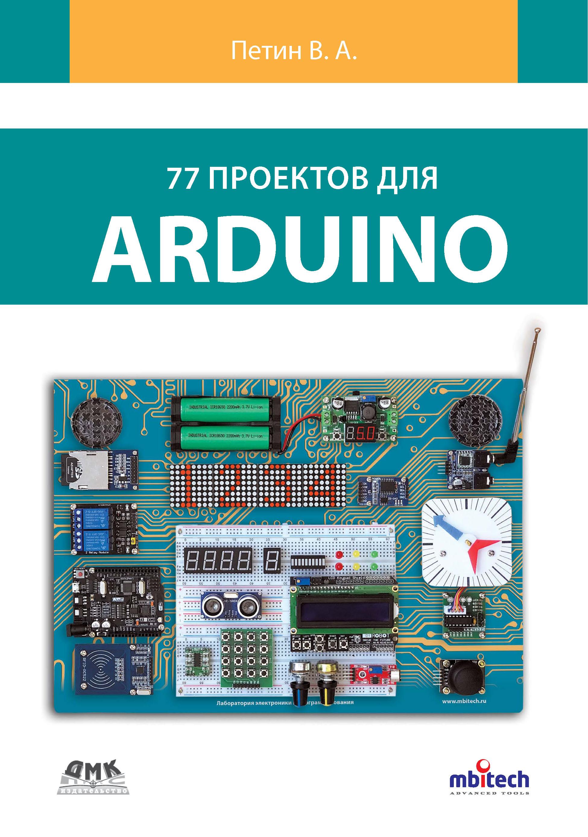 Виктор Петин 77 проектов для Arduino