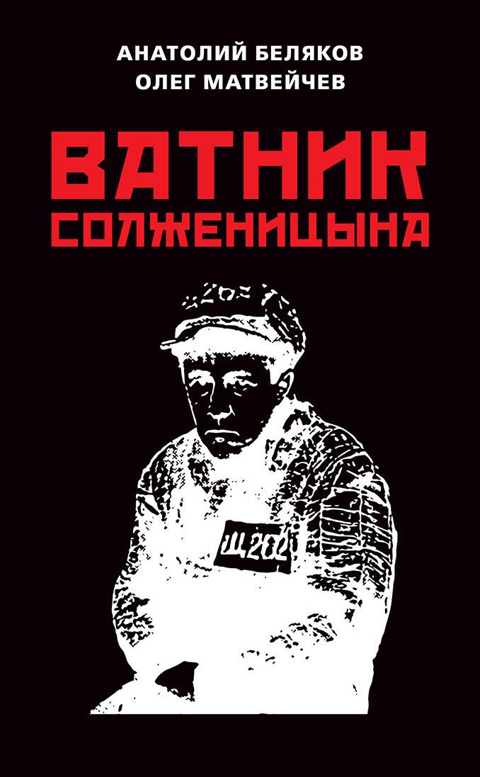 Олег Матвейчев Ватник Солженицына
